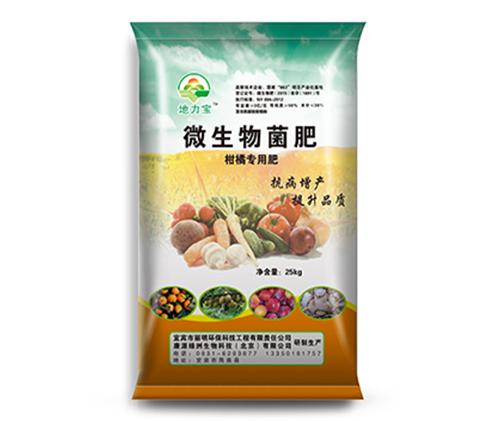 柑橘专用微生物菌肥