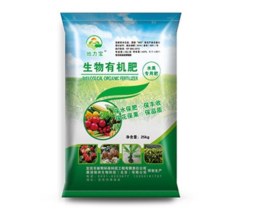 水果专用生物有机肥