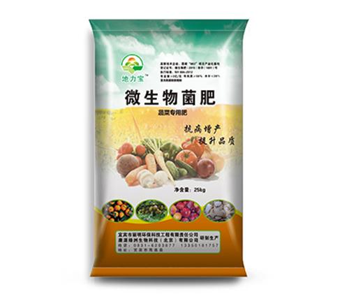 蔬菜专用生物有机肥